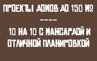 Дом 10 на 10 с мансардой, проект 150 квадратов