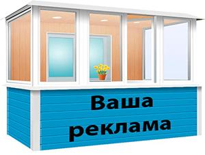 Балконная плита общее имущество